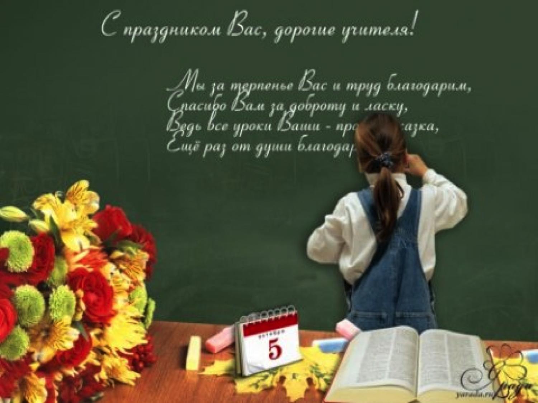 Поздравления с окончанием школы от родителей учителю